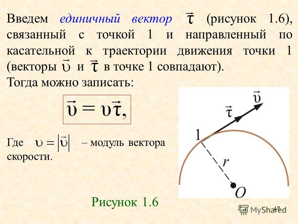 47 Введем единичный вектор (рисунок 1.6), связанный с точкой 1 и направленный по касательной к траектории движения точки 1 (векторы и в точке 1 совпадают). Тогда можно записать: Где – модуль вектора скорости. Рисунок 1.6
