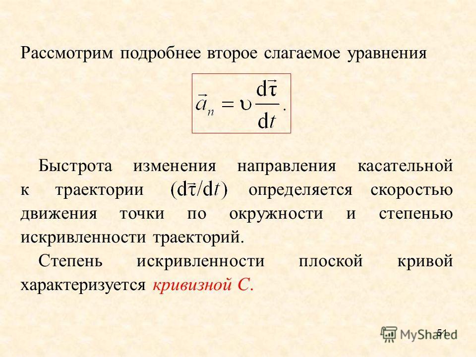 51 Рассмотрим подробнее второе слагаемое уравнения Быстрота изменения направления касательной к траектории определяется скоростью движения точки по окружности и степенью искривленности траекторий. Степень искривленности плоской кривой характеризуется