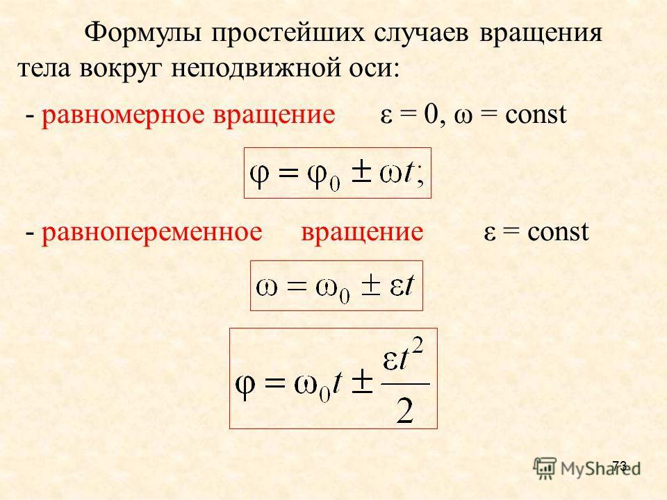 73 Формулы простейших случаев вращения тела вокруг неподвижной оси: - равномерное вращение ε = 0, ω = const - равнопеременное вращение ε = const