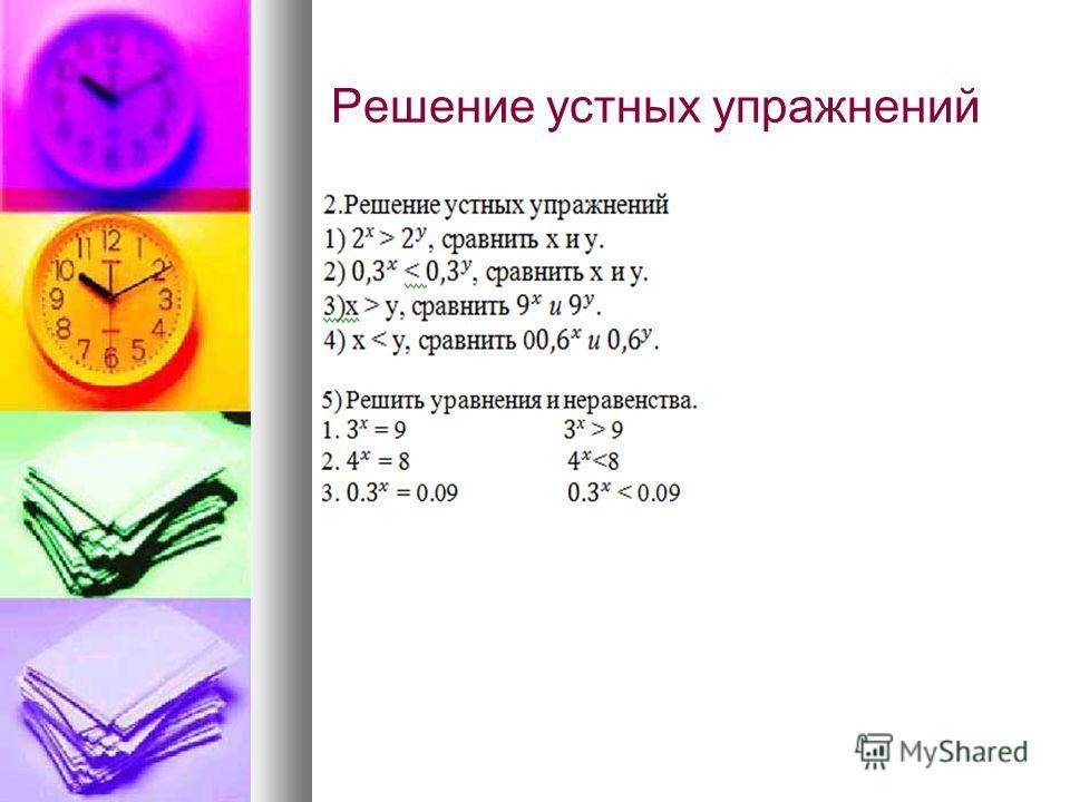 Вопросы: 1) функцию какого вида называют показательной; 1) функцию какого вида называют показательной; 2) какова область определения показательной функции; 2) какова область определения показательной функции; 3) каково множество значений показательно