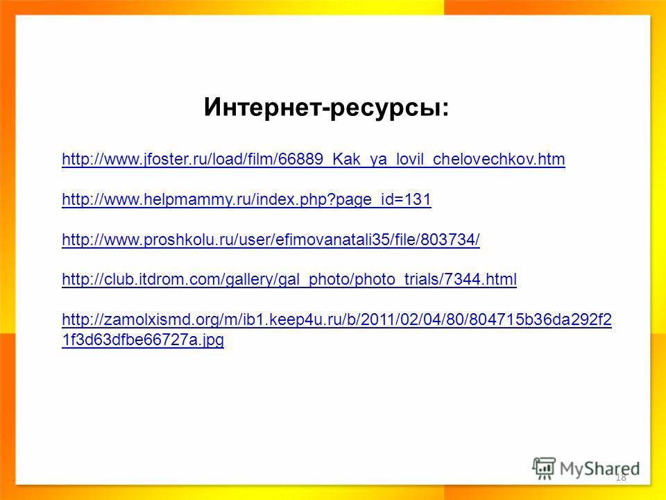 http://www.jfoster.ru/load/film/66889_Kak_ya_lovil_chelovechkov.htm http://www.helpmammy.ru/index.php?page_id=131 http://www.proshkolu.ru/user/efimovanatali35/file/803734/ http://club.itdrom.com/gallery/gal_photo/photo_trials/7344.html http://zamolxi