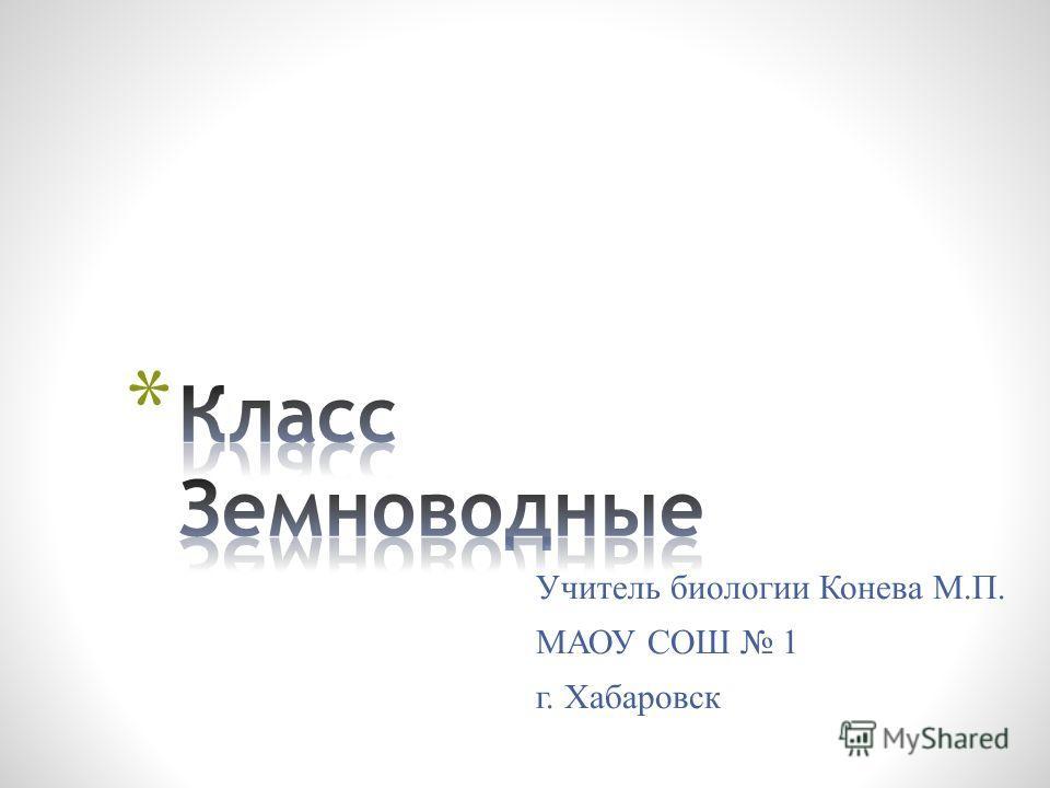 Учитель биологии Конева М.П. МАОУ СОШ 1 г. Хабаровск
