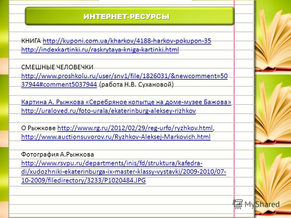 КНИГА http://kuponi.com.ua/kharkov/4188-harkov-pokupon-35http://kuponi.com.ua/kharkov/4188-harkov-pokupon-35 http://indexkartinki.ru/raskrytaya-kniga-kartinki.html СМЕШНЫЕ ЧЕЛОВЕЧКИ http://www.proshkolu.ru/user/snv1/file/1826031/&newcomment=50 37944#
