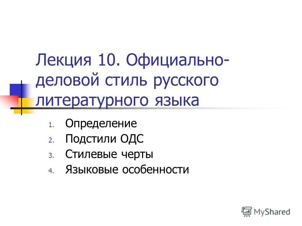 Лекция 10. Официально- деловой стиль русского литературного языка 1. Определение 2. Подстили ОДС 3. Стилевые черты 4. Языковые особенности
