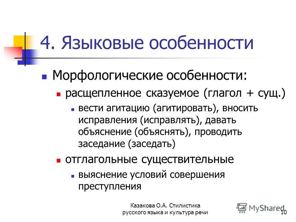 4. Языковые особенности Морфологические особенности: расщепленное сказуемое (глагол + сущ.) вести агитацию (агитировать), вносить исправления (исправлять), давать объяснение (объяснять), проводить заседание (заседать) отглагольные существительные выя