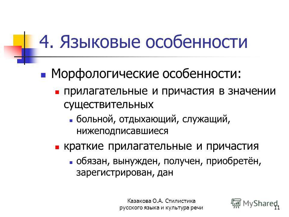 4. Языковые особенности Морфологические особенности: прилагательные и причастия в значении существительных больной, отдыхающий, служащий, нижеподписавшиеся краткие прилагательные и причастия обязан, вынужден, получен, приобретён, зарегистрирован, дан