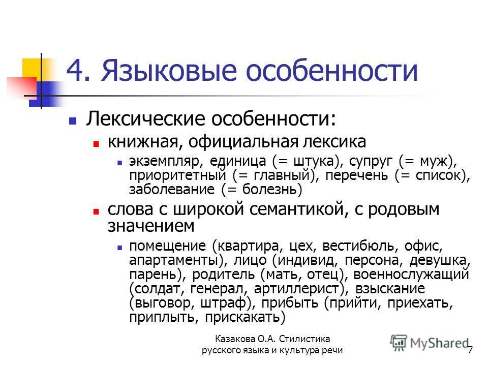 4. Языковые особенности Лексические особенности: книжная, официальная лексика экземпляр, единица (= штука), супруг (= муж), приоритетный (= главный), перечень (= список), заболевание (= болезнь) слова с широкой семантикой, с родовым значением помещен