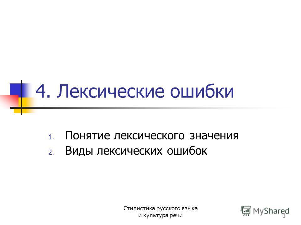 Стилистика русского языка и культура речи1 4. Лексические ошибки 1. Понятие лексического значения 2. Виды лексических ошибок