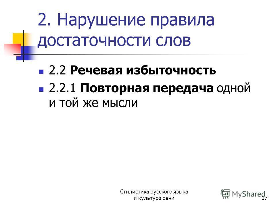 2. Нарушение правила достаточности слов 2.2 Речевая избыточность 2.2.1 Повторная передача одной и той же мысли Стилистика русского языка и культура речи17
