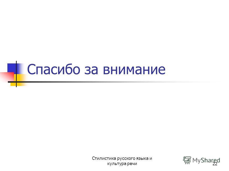 Стилистика русского языка и культура речи22 Спасибо за внимание