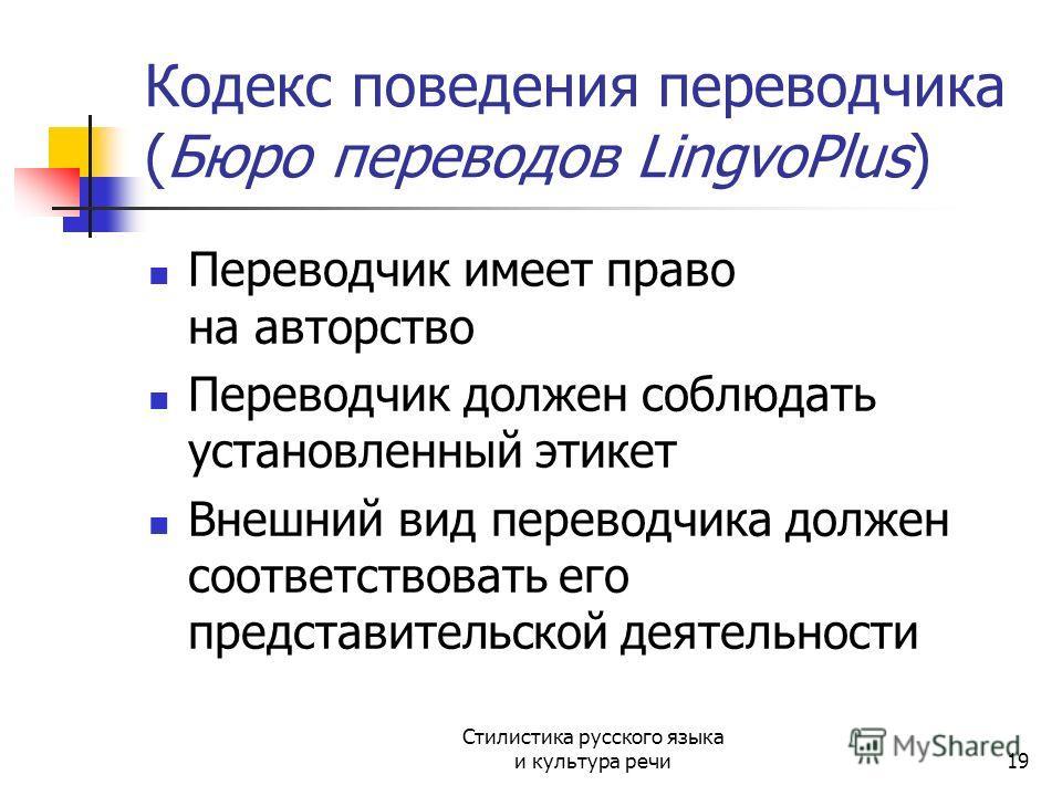 Кодекс поведения переводчика (Бюро переводов LingvoPlus) Переводчик имеет право на авторство Переводчик должен соблюдать установленный этикет Внешний вид переводчика должен соответствовать его представительской деятельности Стилистика русского языка