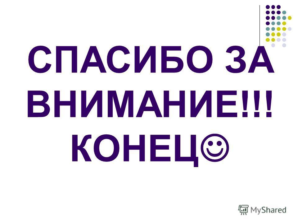 СПАСИБО ЗА ВНИМАНИЕ!!! КОНЕЦ