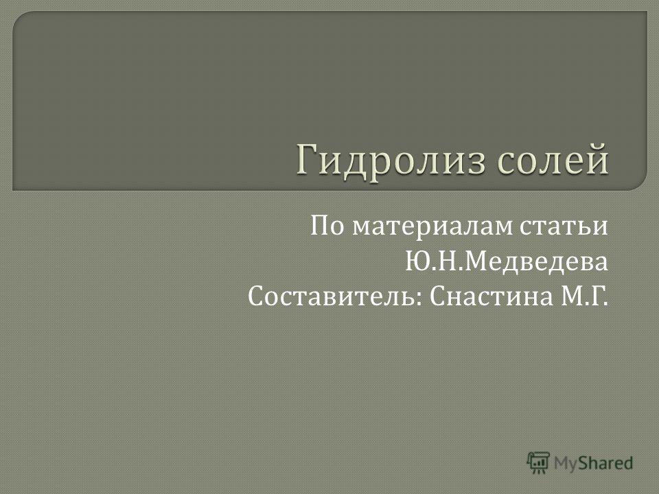 По материалам статьи Ю. Н. Медведева Составитель : Снастина М. Г.