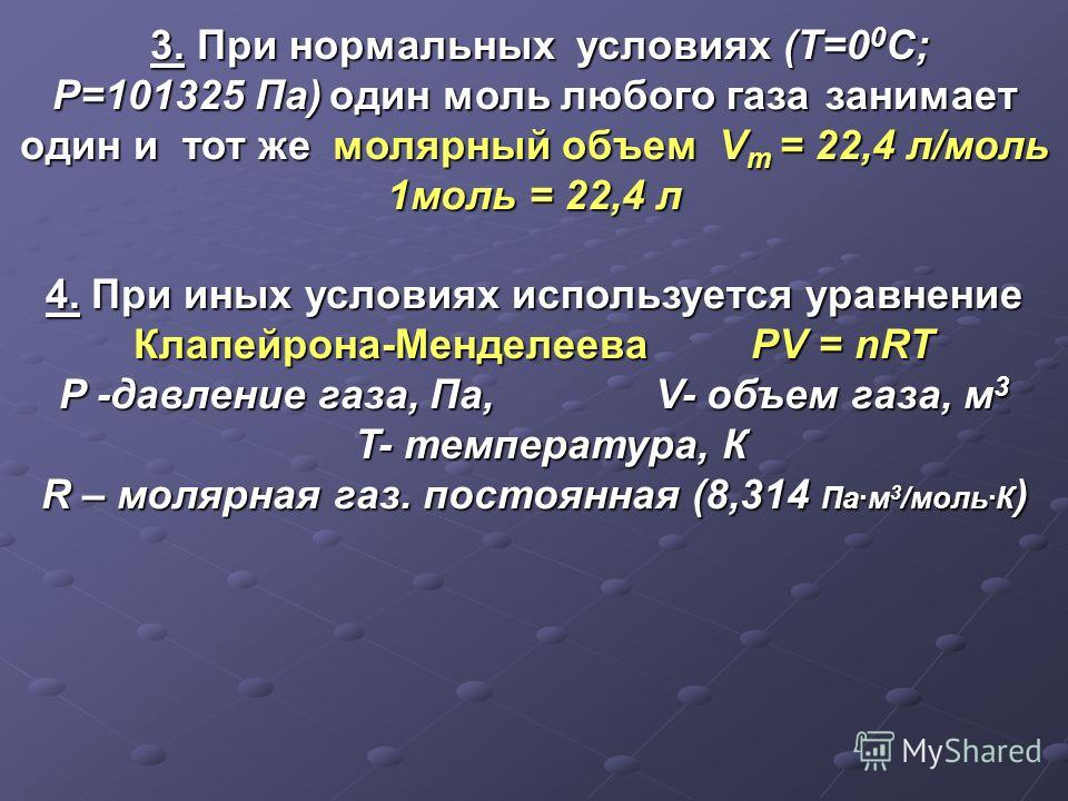 3. При нормальных условиях (Т=0 0 C; Р=101325 Па)один моль любого газазанимает один и тот же молярный объем V m = 22,4 л/моль 3. При нормальных условиях (Т=0 0 C; Р=101325 Па) один моль любого газа занимает один и тот же молярный объем V m = 22,4 л/м