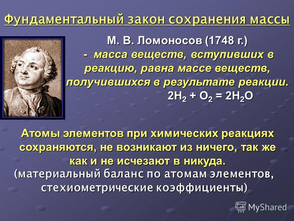 М. В. Ломоносов (1748 г.) - масса веществ, вступивших в реакцию, равна массе веществ, получившихся в результате реакции. - масса веществ, вступивших в реакцию, равна массе веществ, получившихся в результате реакции. 2Н 2 + O 2 = 2Н 2 O 2Н 2 + O 2 = 2