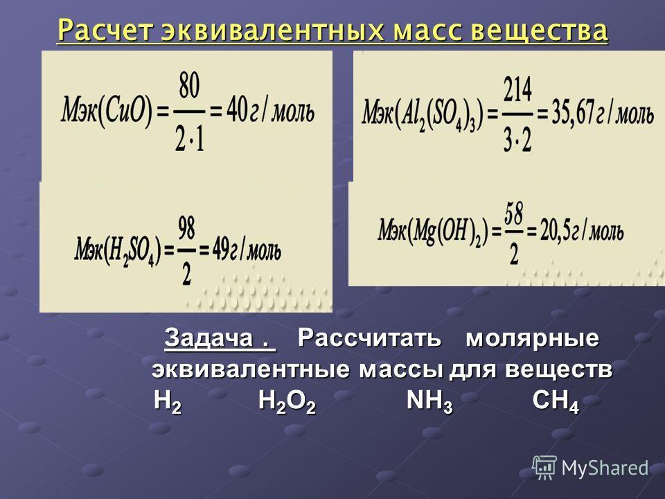 Расчет эквивалентных масс вещества Задача. Рассчитать молярные эквивалентные массы для веществ H 2 H 2 O 2 NH 3 CH 4