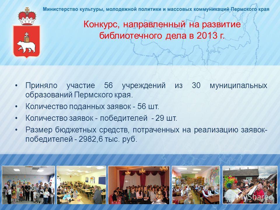 Конкурс, направленный на развитие библиотечного дела в 2013 г. Приняло участие 56 учреждений из 30 муниципальных образований Пермского края. Количество поданных заявок - 56 шт. Количество заявок - победителей - 29 шт. Размер бюджетных средств, потрач