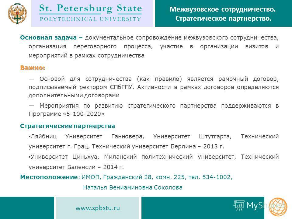 www.spbstu.ru Межвузовское сотрудничество. Стратегическое партнерство. Основная задача – документальное сопровождение межвузовского сотрудничества, организация переговорного процесса, участие в организации визитов и мероприятий в рамках сотрудничеств