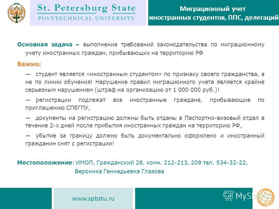 www.spbstu.ru Миграционный учет иностранных студентов, ППС, делегаций Основная задача – выполнение требований законодательства по миграционному учету иностранных граждан, прибывающих на территорию РФВажно: студент является «иностранным студентом» по
