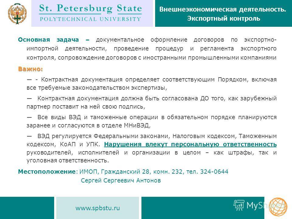 www.spbstu.ru Внешнеэкономическая деятельность. Экспортный контроль Основная задача – документальное оформление договоров по экспортно- импортной деятельности, проведение процедур и регламента экспортного контроля, сопровождение договоров с иностранн