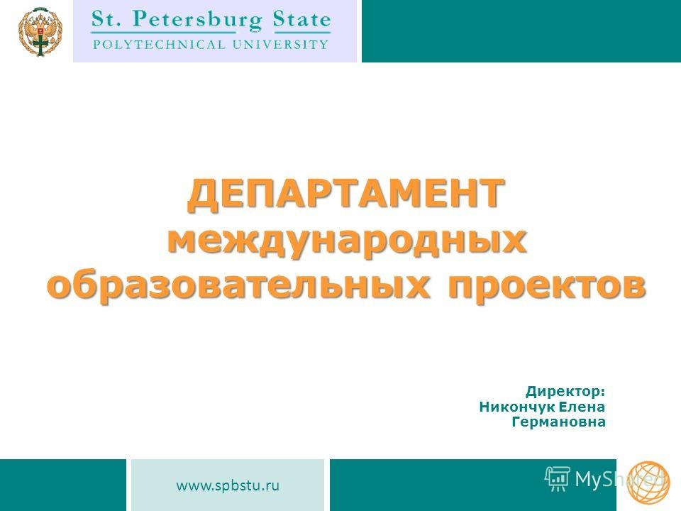 ДЕПАРТАМЕНТ международных образовательных проектов www.spbstu.ru Директор: Никончук Елена Германовна