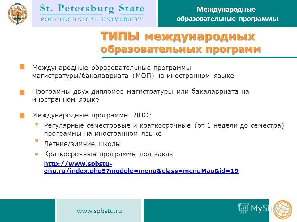 www.spbstu.ru Международные образовательные программы ТИПЫ международных образовательных программ образовательных программ ТИПЫ международных образовательных программ образовательных программ Международные образовательные программы магистратуры/бакал