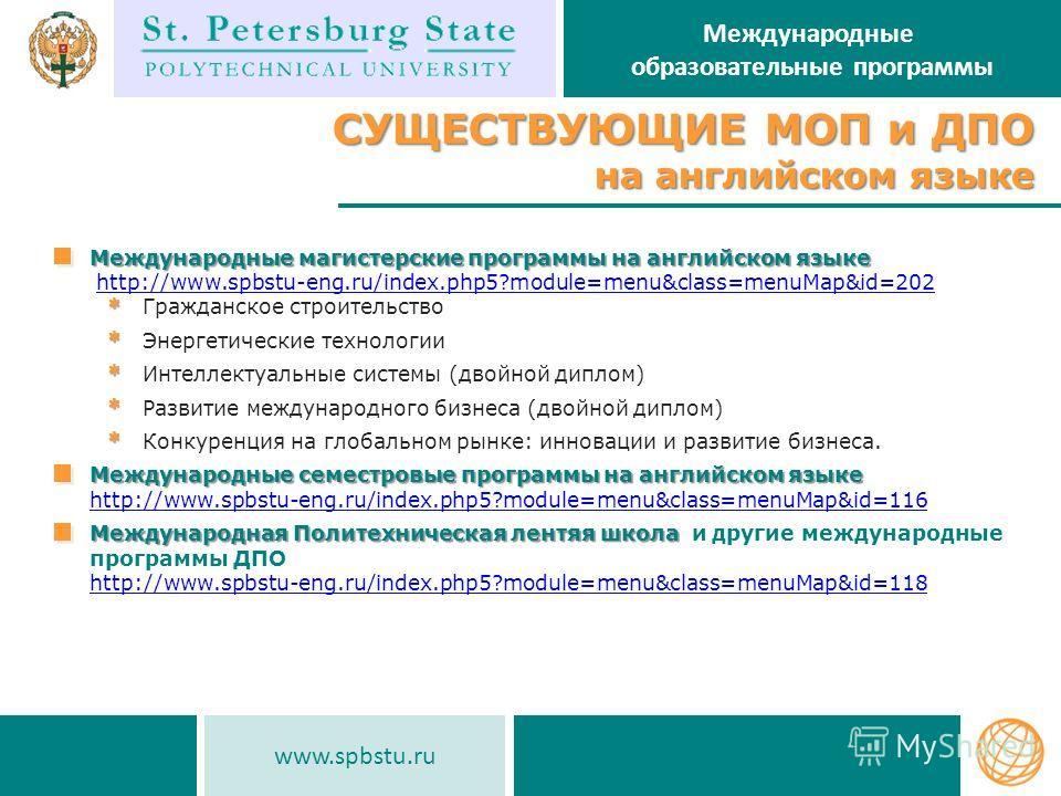 www.spbstu.ru Международные образовательные программы СУЩЕСТВУЮЩИЕ МОП и ДПО на английском языке СУЩЕСТВУЮЩИЕ МОП и ДПО на английском языке Международные магистерские программы на английском языке http://www.spbstu-eng.ru/index.php5?module=menu&class