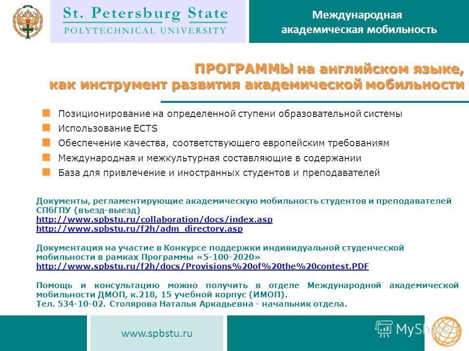 www.spbstu.ru Международная академическая мобильность ПРОГРАММЫ на английском языке, как инструмент развития академической мобильности ПРОГРАММЫ на английском языке, как инструмент развития академической мобильности Позиционирование на определенной с