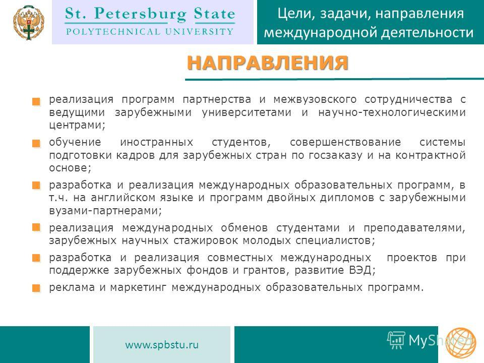 www.spbstu.ru Цели, задачи, направления международной деятельности НАПРАВЛЕНИЯ НАПРАВЛЕНИЯ реализация программ партнерства и межвузовского сотрудничества с ведущими зарубежными университетами и научно-технологическими центрами; обучение иностранных с