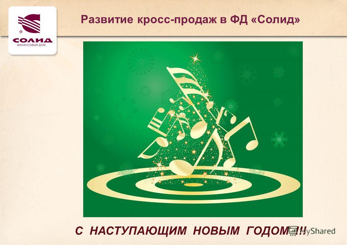 Развитие кросс-продаж в ФД «Солид» С НАСТУПАЮЩИМ НОВЫМ ГОДОМ !!!