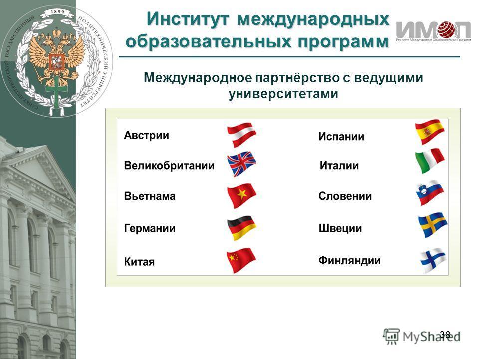 Институт международных образовательных программ 38 Международное партнёрство с ведущими университетами