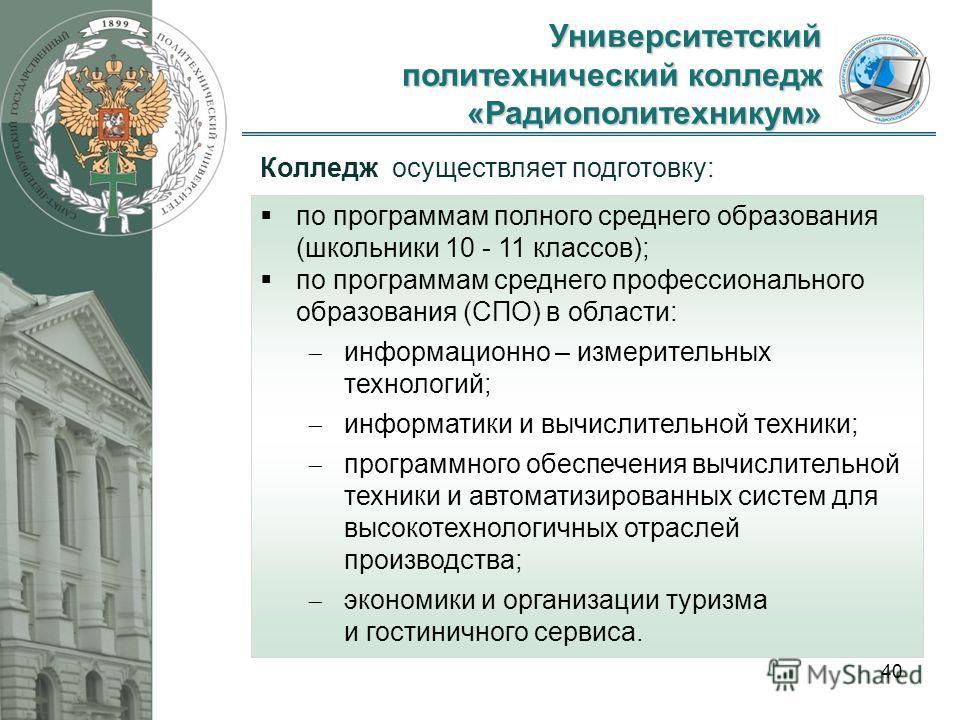 институты туризма в россии