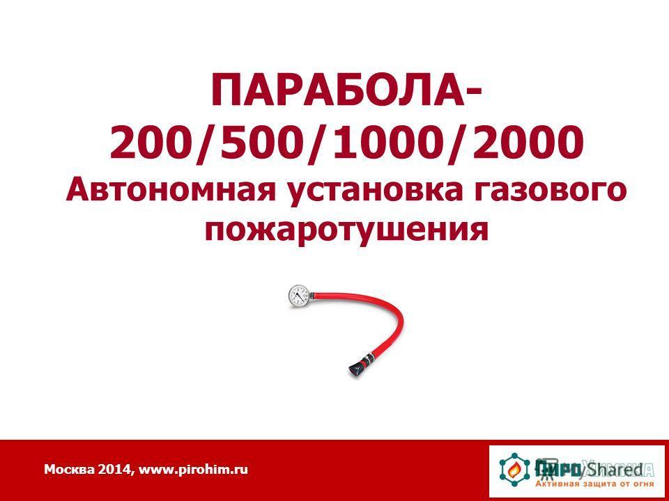 ПАРАБОЛА- 200/500/1000/2000 Автономная установка газового пожаротушения Москва 2014, www.pirohim.ru