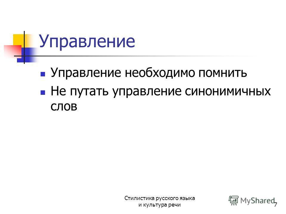 Управление Управление необходимо помнить Не путать управление синонимичных слов Стилистика русского языка и культура речи7