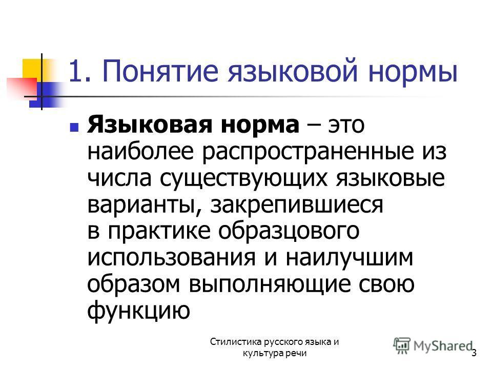 3 1. Понятие языковой нормы Языковая норма – это наиболее распространенные из числа существующих языковые варианты, закрепившиеся в практике образцового использования и наилучшим образом выполняющие свою функцию