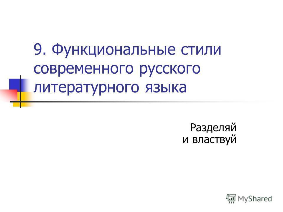 9. Функциональные стили современного русского литературного языка Разделяй и властвуй