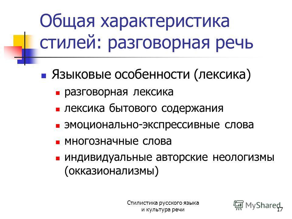 Общая характеристика стилей: разговорная речь Языковые особенности (лексика) разговорная лексика лексика бытового содержания эмоционально-экспрессивные слова многозначные слова индивидуальные авторские неологизмы (окказионализмы) Стилистика русского
