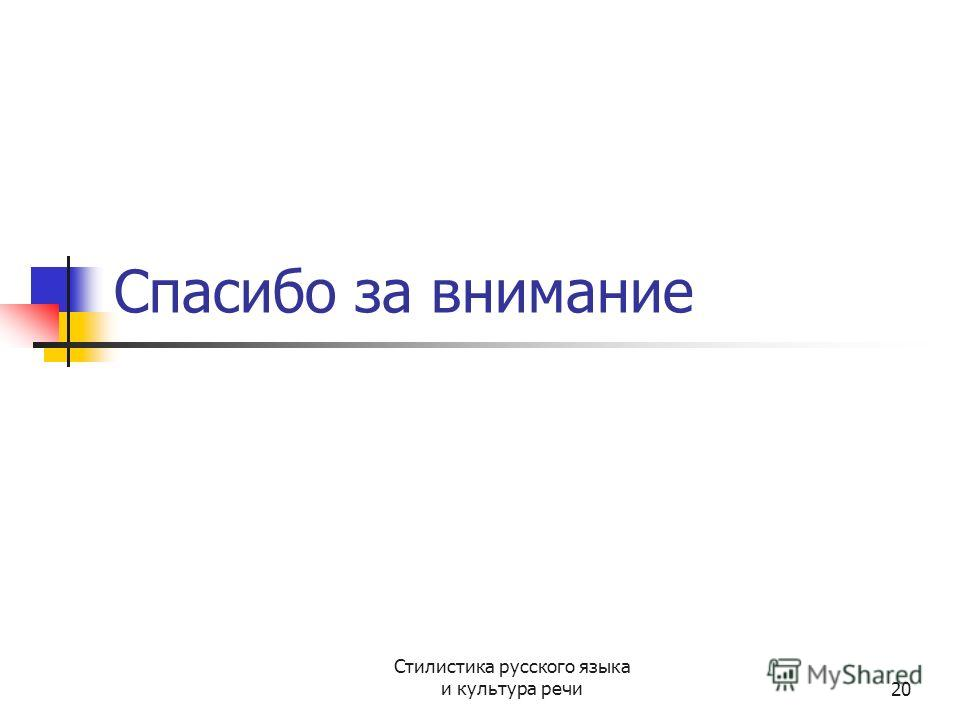 Спасибо за внимание Стилистика русского языка и культура речи20