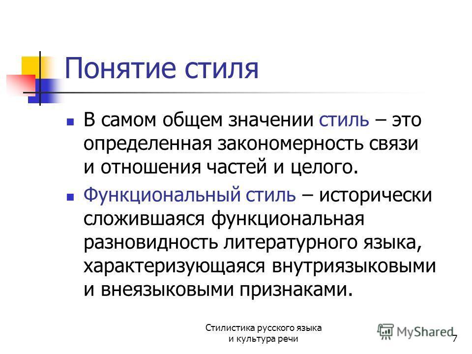 Понятие стиля В самом общем значении стиль – это определенная закономерность связи и отношения частей и целого. Функциональный стиль – исторически сложившаяся функциональная разновидность литературного языка, характеризующаяся внутриязыковыми и внеяз