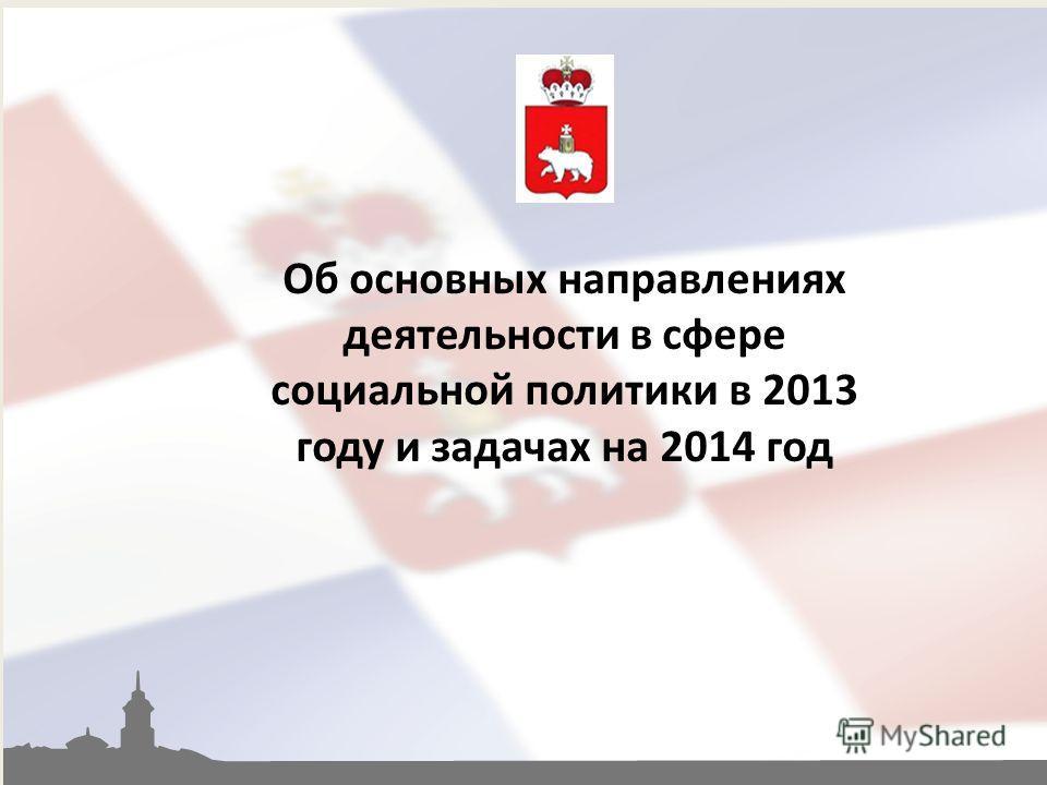 Об основных направлениях деятельности в сфере социальной политики в 2013 году и задачах на 2014 год