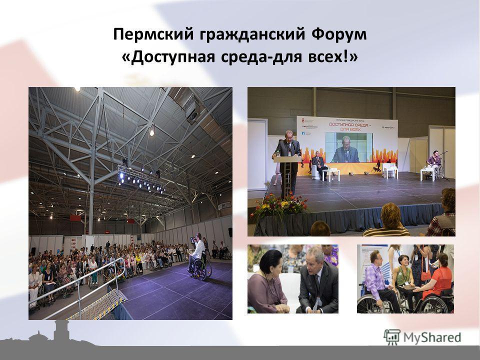 Пермский гражданский Форум «Доступная среда-для всех!»