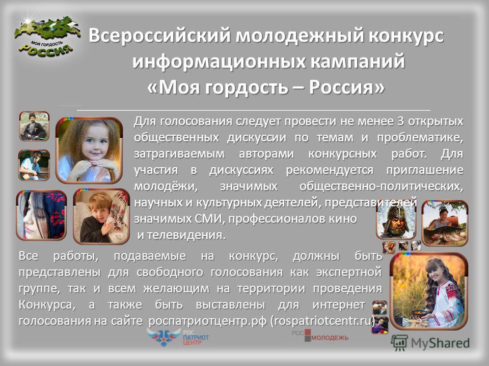 Всероссийский молодежный конкурс информационных кампаний «Моя гордость – Россия» Для голосования следует провести не менее 3 открытых общественных дискуссии по темам и проблематике, затрагиваемым авторами конкурсных работ. Для участия в дискуссиях ре
