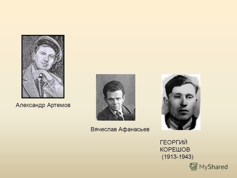 Вячеслав Афанасьев Александр Артемов ГЕОРГИЙ КОРЕШОВ (1913-1943)
