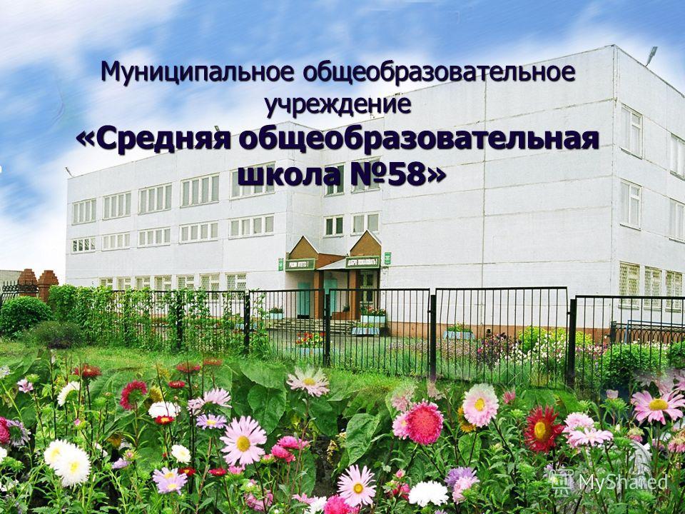 Муниципальное общеобразовательное учреждение «Средняя общеобразовательная школа 58»