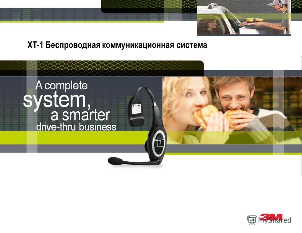 XT-1 Беспроводная коммуникационная система