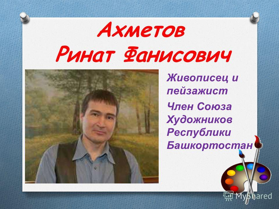 Ахметов Ринат Фанисович Живописец и пейзажист Член Союза Художников Республики Башкортостан