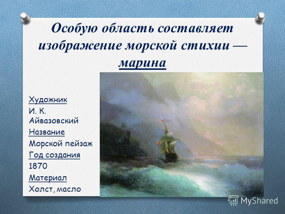 Особую область составляет изображение морской стихии марина Художник И. К. Айвазовский Название Морской пейзаж Год создания 1870 Материал Холст, масло