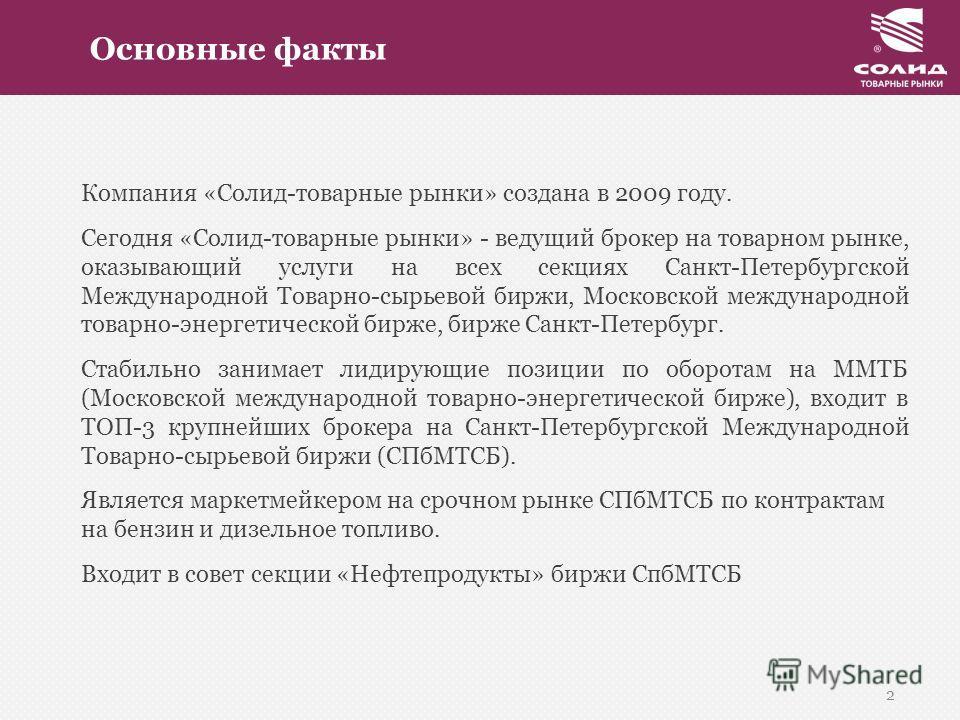 Компания «Солид-товарные рынки» создана в 2009 году. Сегодня «Солид-товарные рынки» - ведущий брокер на товарном рынке, оказывающий услуги на всех секциях Санкт-Петербургской Международной Товарно-сырьевой биржи, Московской международной товарно-энер