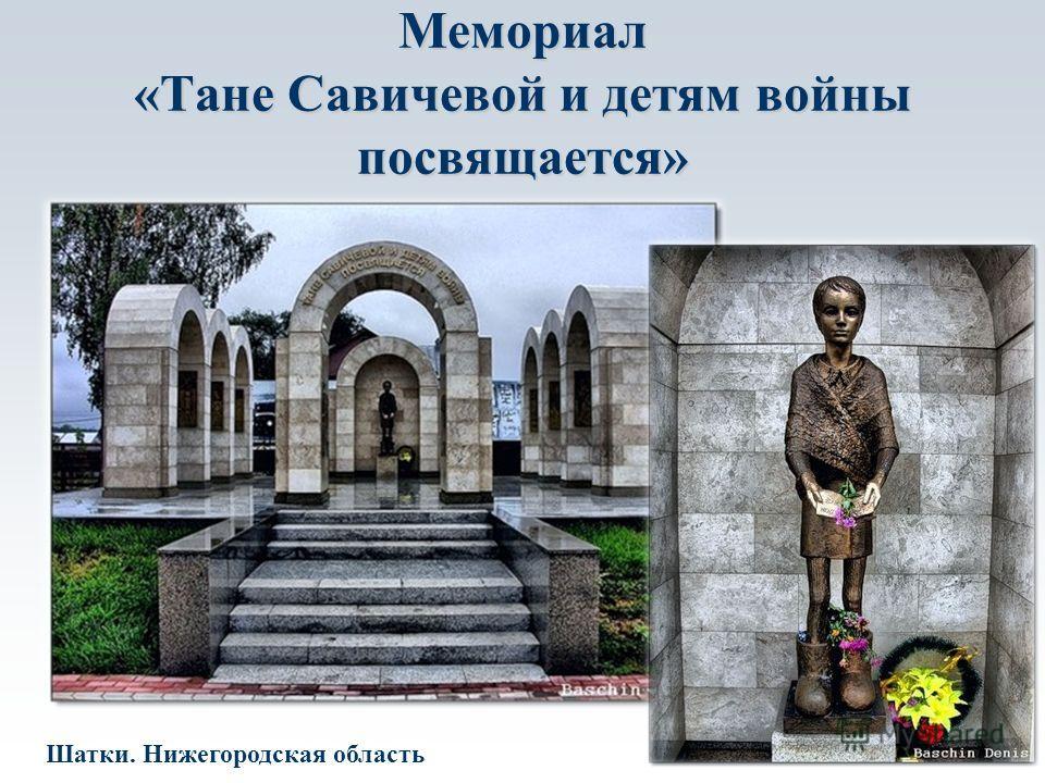 Мемориал «Тане Савичевой и детям войны посвящается» Шатки. Нижегородская область