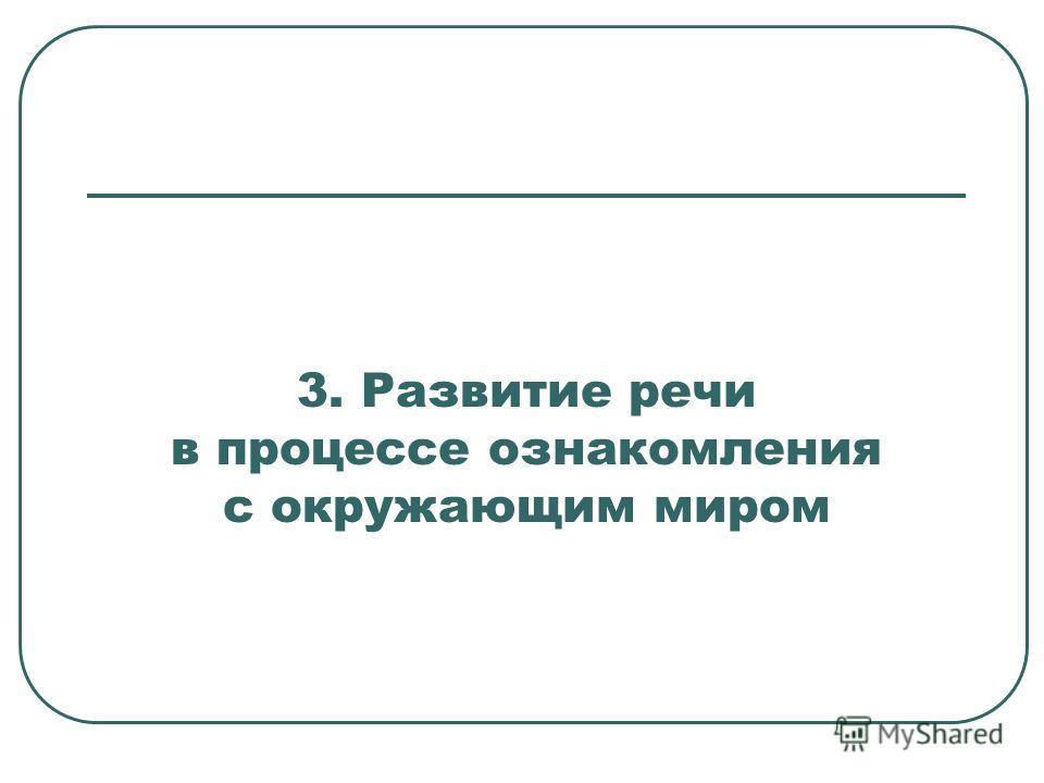3. Развитие речи в процессе ознакомления с окружающим миром